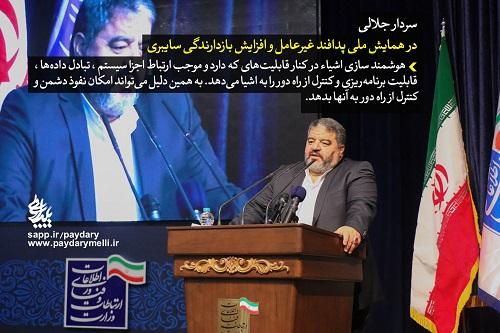 فتو نیوز| سخنان سردار سرتیپ پاسدار دکتر غلامرضا جلالی